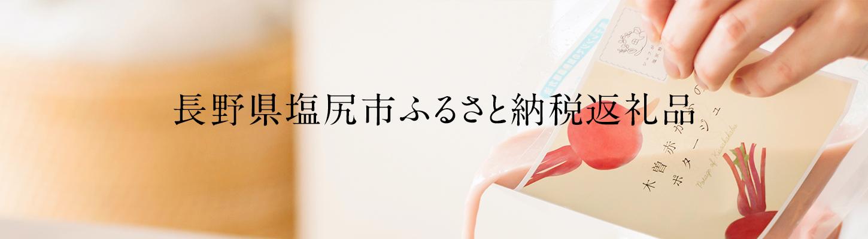 長野県塩尻市ふるさと納税返礼品/シェフが恋した塩尻野菜のスープ【夏】