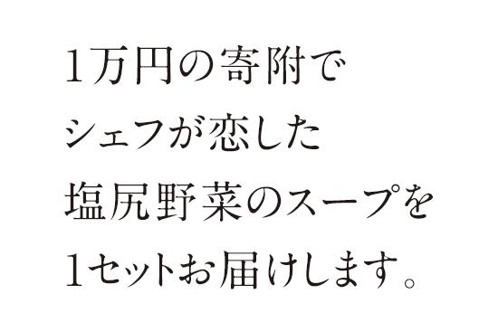 1万円の寄附でシェフが恋した塩尻野菜のスープを1セットお届けします。