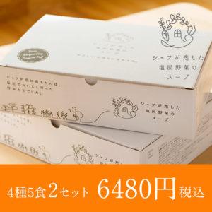 4種5食2セット 6480円(税込)