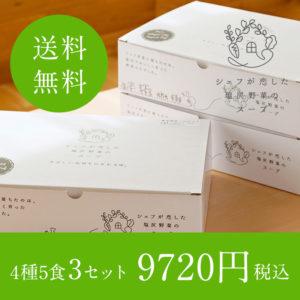 4種5食3セット 9720円(税込・送料込み)